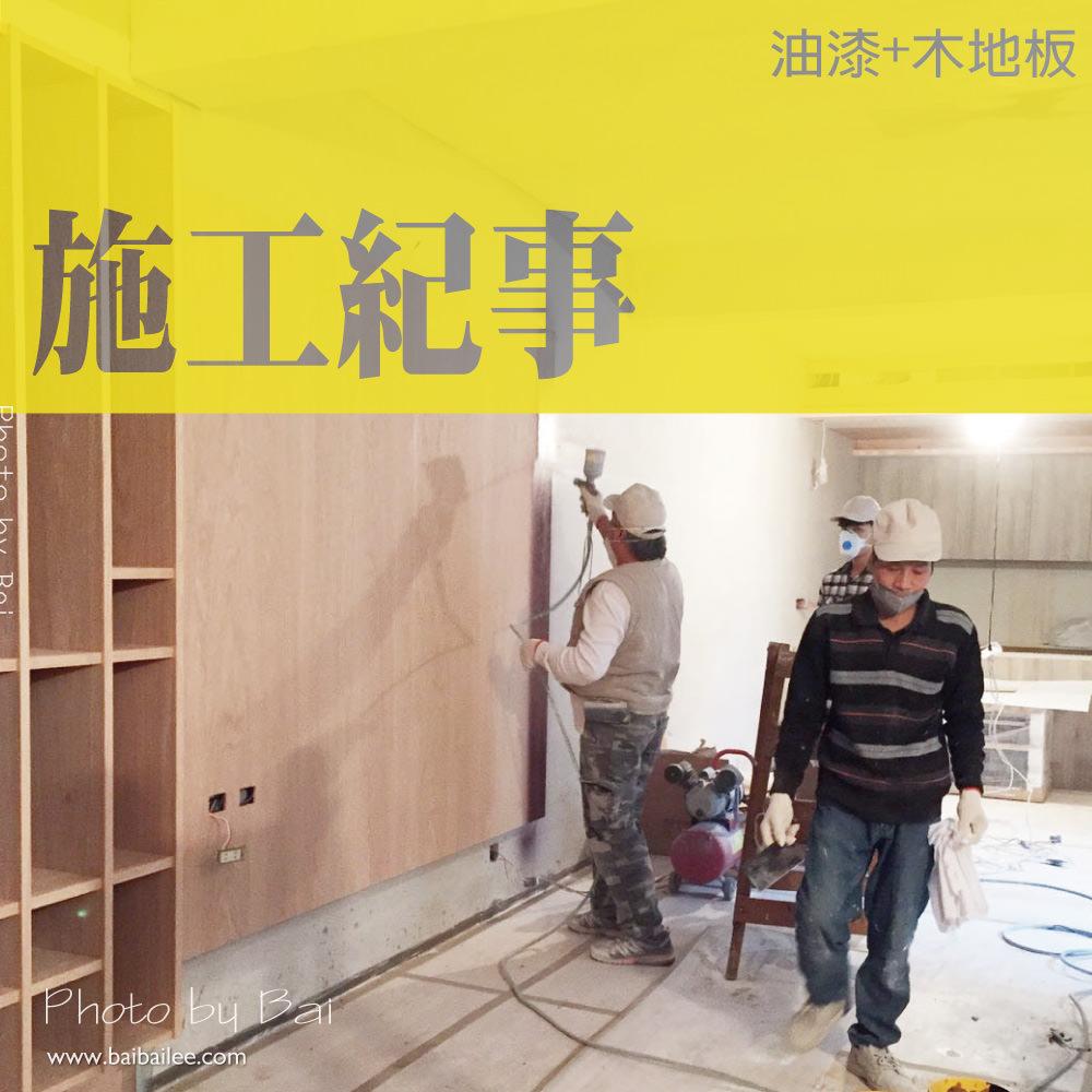 [室內設計裝潢] 實現擁有透天的夢想,老屋翻新,挑戰50年老透天(簡約質感小透天)幫房子遮瑕-油漆+木地板