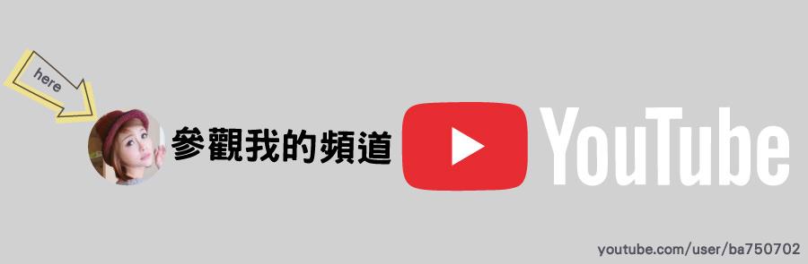 參觀我的YOUTUBE頻道
