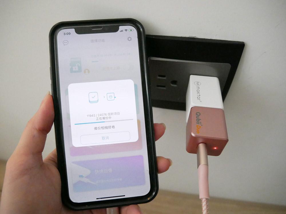 [啾團] Maktar-QubiiDuo USB-C備份豆腐,不怕手機壞掉崩潰,不讓網路空間每月燒錢,讓照片在充電時自動備份