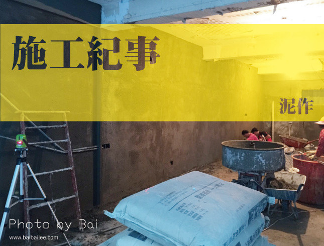 [設計] 老屋翻新,實現擁有透天的夢想,挑戰50年老透天(簡約質感小透天)房屋的化妝師-泥作+窗戶